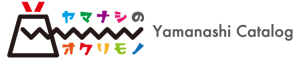 ヤマナシカタログ 情報サイト 山梨の贈り物