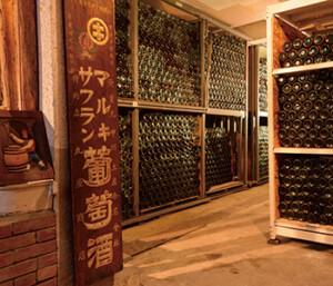まるき葡萄酒株式会社