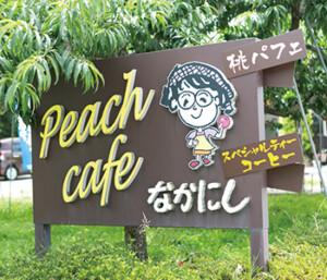 甲斐路フルーツ中西農園/Peach Caf'eなかにし