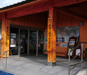 武田の杜サービスセンター