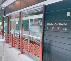 丹波RIVER Rider's Cafe 多摩里場